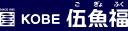KOBE 伍魚福(ごぎょふく)