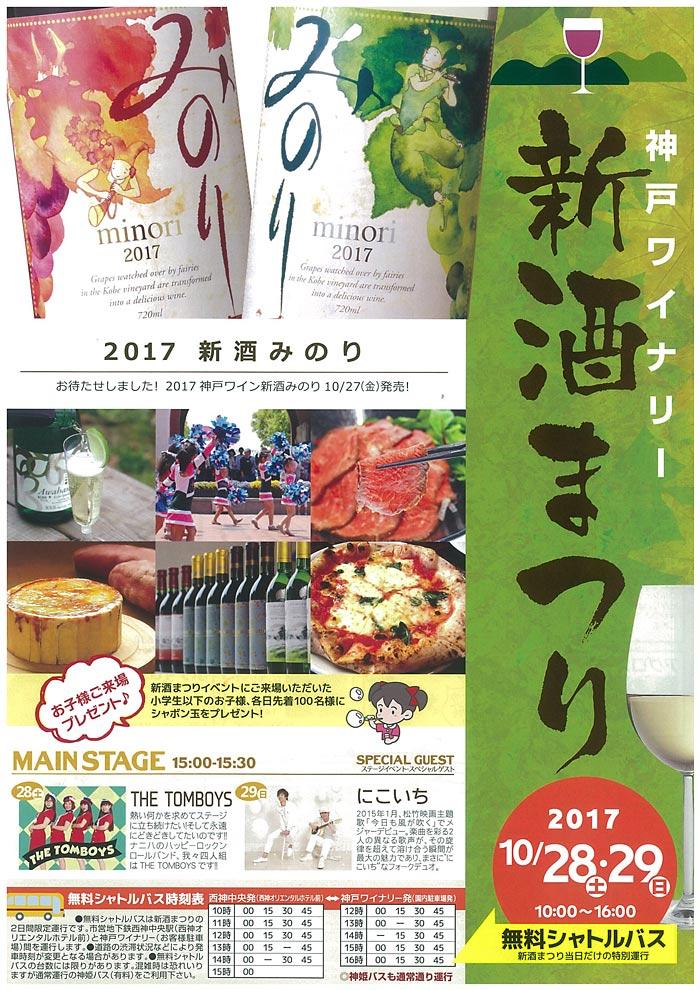 神戸ワイナリー新酒まつり2017_チラシ_表
