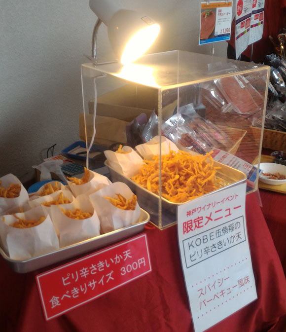 神戸ワイナリーでの限定商品ピリ辛さきいか天バーベキュー風味量り売りの様子