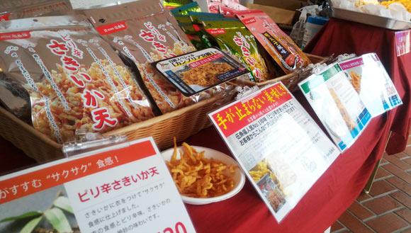 神戸ワイナリー催事での伍魚福のピリ辛さきいか天種類