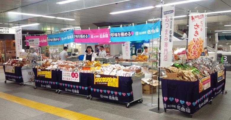 伍魚福のJR秋葉原駅構内の催事ご案内2