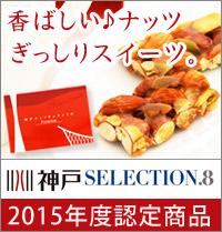 伍魚福の神戸セレクション.8認定商品神戸ナッツキャラメリゼプレミアム