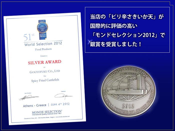2012年度モンドセレクション受賞のおつまみ