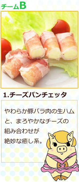 伍魚福のチーズパンチェッタ