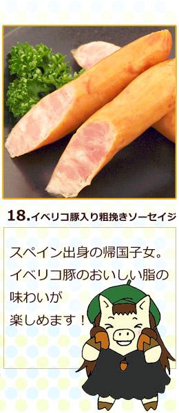 伍魚福のイベリコ豚入り粗挽きソーセイジ