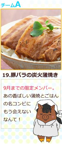 伍魚福の豚バラの炭火蒲焼き