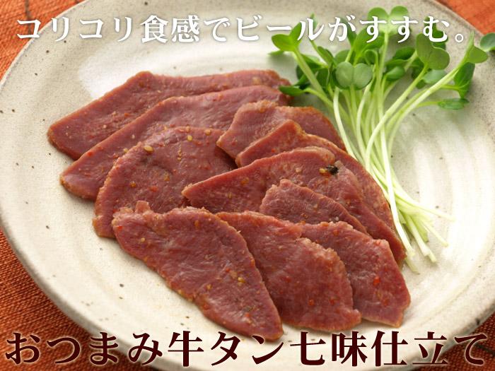 コリコリ食感の牛タン