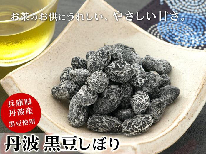 すっきりとした甘さに仕上た丹波黒豆しぼり