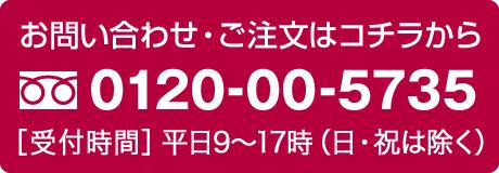 0120-00-5735