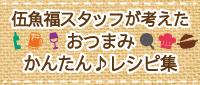 スタッフ豊田のお手軽レシピブログ