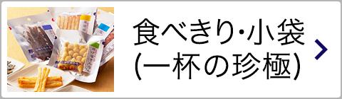 食べきり・小袋(一杯の珍極)