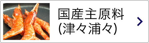 国産主原料(津々浦々)