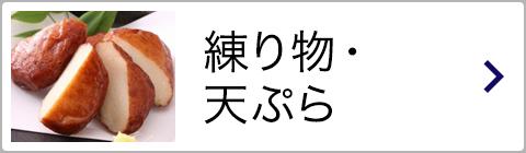 練り物・天ぷら