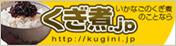 くぎ煮jp