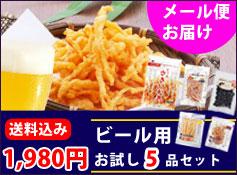 ビール用お試しセット:1,980円