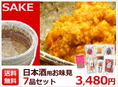 日本酒用お試しセット:1,980円